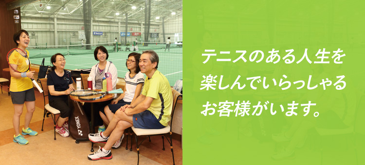テニスのある人生を楽しんでいらっしゃるお客様がいます。