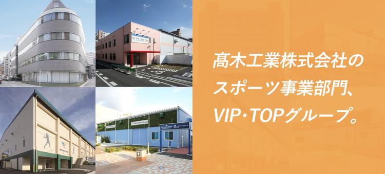 高木工業株式会社のスポーツ事業部門、VIP・TOPグループ。