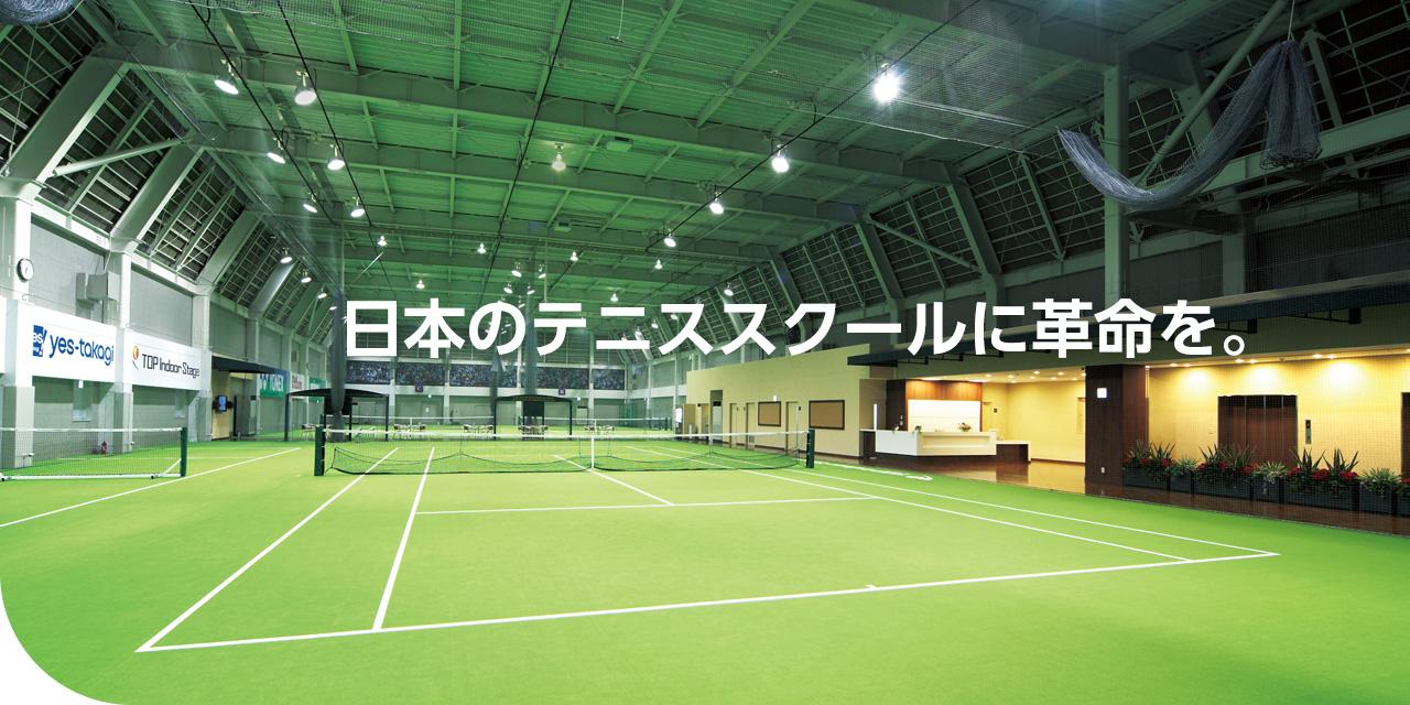 日本のテニススクールに革命を。