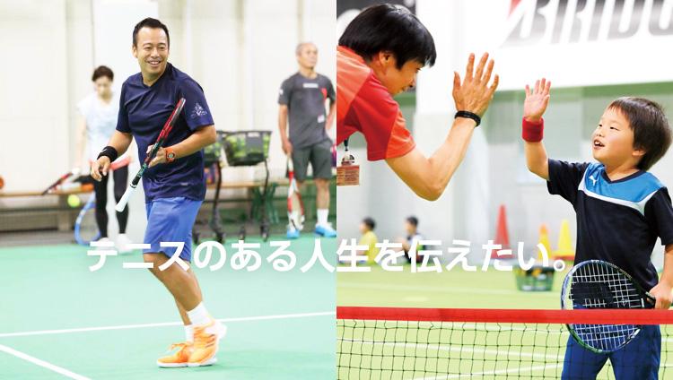 テニスのある人生を伝えたい。