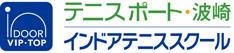 テニスポート波崎インドアテニススクール